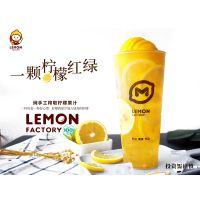 柠檬工坊奶茶加盟价格,口碑与收益双丰收热门商机品牌