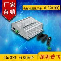 普飞研创LF9100 数字网络电梯楼层显示器 字符叠加器