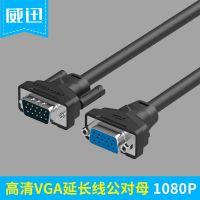 威迅vga延长线公对母电脑视频连接线VGA加长数据线高清线1.5/3米