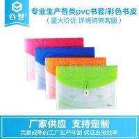 供应PVC纽扣文件袋,资料袋, 文具夹,办公用品