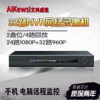 24路NVR高清1080P硬盘录像机 32路960P网络监控硬盘录像机