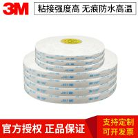 3m5604A-WP丙烯酸泡棉亚克力双面胶带VHB厚0.4MM白纸白胶冲形模切