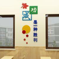 学校走廊装饰励志标语墙贴楼梯墙面贴画教室布置班级文化墙亚克力