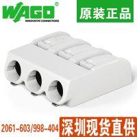 灯具照明电源导线连接器WAGO2061大功率大电流LED贴片接线端子