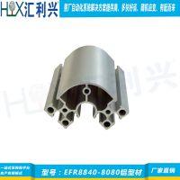 机械厂专用铝型材 淮北EFR8840铝材 8080*40铝型材 机架铝材 优惠价格