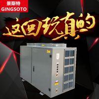 安徽景斯特厂家直销5P空气能冷暖机组宾馆酒店专用空气源热泵