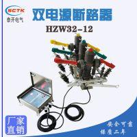 四川10KV双电源切换开关丨HZW32-12型柱上自动投切高压真空断路器