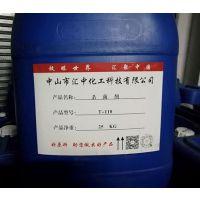 供应汇中化工杀菌剂(T-110),涂料杀菌剂纤维素醚厂家图片
