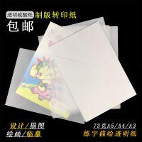 临摹透明纸a4a5a3硫酸纸描图纸制版转印纸硬笔书法练字画画绘图纸