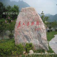 厂家供应 天然景观石 假山石开采基地 门口招牌石