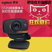 罗技C525电脑摄像头 高清视频台式笔记本YY主播带麦克风摄像头
