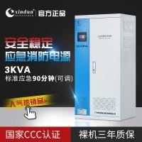 欣顿XD-D系列三相应急照明集中电源5KVA~500KVA 消防应急电源柜 照明系列