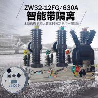 户外智能断路器开关柱上分界开关 ZW32智能高压真空断路器