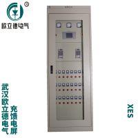 武汉欧立德 XES-04C充馈电屏高频直流电源装置