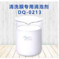 清洗膜专用消泡剂 不影响产品性能 用量少