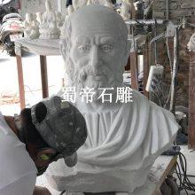 石雕西方伟人思想家教育家科学家人物雕塑校园摆件摆设定制加工惠安石雕工艺品