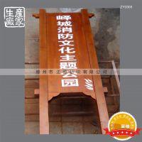 厂家生产 峄城消防文化主题公园立地牌 景区防腐木标识