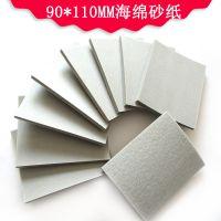 植绒海绵砂纸块弹性磨块干磨水磨抛光琥珀/玉器5*90*110MM