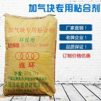 优质加气砼粘结剂 加气混凝土砌块粘结剂 加气块专用粘合剂