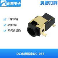 0.8内芯DC电源插座DC-085