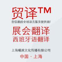 贸译上海翻译公司 提供各大展会西班牙语翻译服务