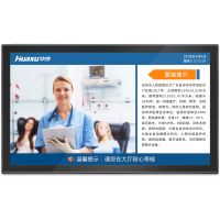 医院多媒体信息发布系统