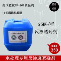 蓝旗絮凝剂BF-401反渗透专用 污水处理药剂净水絮凝剂