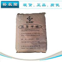 POM/云天化/M90 共聚甲醛 云南水富 重庆生产 价格便宜 国产塑料