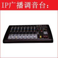 IP网络广播调音台 数字IP网络公共广播系统 IP广播音频采集编码
