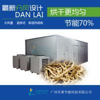 巴戟天烘干机 节能70% 多功能空气能药材烘干房 中药材烘房厂家