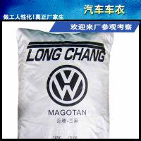 车衣塑料车衣加棉PVC涂层车衣防晒车衣防水车衣外贸车衣车衣厂家