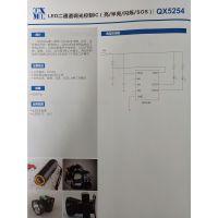 供应深圳泉芯厂家,LED二通道调光控制IC(亮/半亮/闪烁/SOS) QX5254