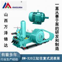 BW150泥浆泵经销商