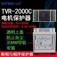 美观实用的飞纳得断相与相序保护器TVR-2000C