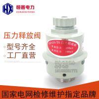 油浸式变压器配件压力释放阀电接点式法兰螺纹安装