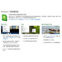 广东基础windows7软件代理
