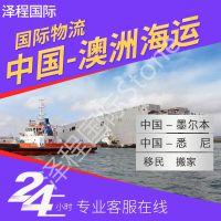新闻:澳洲海运国际物流—惠州到阿德莱德专业移民搬家服务