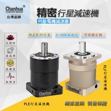 弹簧机减速机PLE160,台湾产骅双级行星减速机PLE160-20K