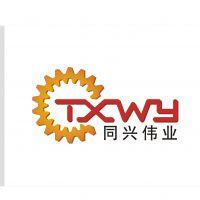 北京同兴伟业机械设备有限公司