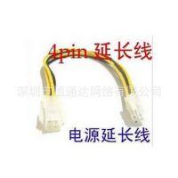 主板 CPU供电 4针电源 4针延长线 4P 4Pin延长线 4P加长线