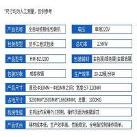 收银纸 全自动包装机厂家直销_郑州恒铭10年研发经验