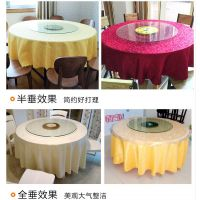 1.6米1.8米1.2米1.4米1.5米2.2米2.4米酒店饭店圆桌桌布台布餐桌