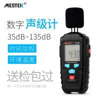 SL620分贝仪噪声测试仪工业数字声级计专业高精度迷你家用噪音计