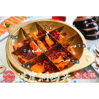 重庆好吃的火锅品牌加盟支持多吗 想你所想全心全意为您服务