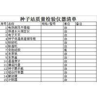 种子质量检测仪器/种子站仪器配置清单
