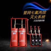 供应 QMQ管网七氟丙烷灭火系统 提供七氟丙烷灭火剂 充装设备安装