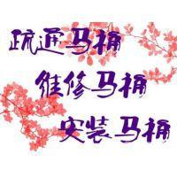 广州越秀,天河,荔湾,白云,海珠,黃埔,花都,番禺区安装马桶-安装管道-疏通马桶下水道-清理化粪池