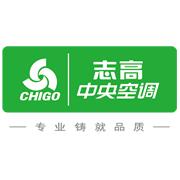 潍坊志高中央空调总代理 山东展翊工程设备有限公司