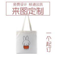 卡通米菲兔帆布袋女单肩包手提袋学生购物袋家庭收纳袋折叠布袋子