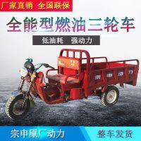 宗申三轮摩托车150燃油助力车农用货运载货车踏板车正三轮摩托车